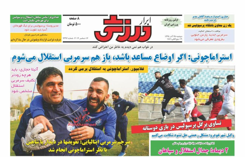 عناوین اخبار روزنامه ابرار ورزشى در روز دوشنبه ۲۵ آذر
