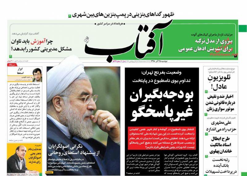 عناوین اخبار روزنامه آفتاب یزد در روز دوشنبه ۲۵ آذر