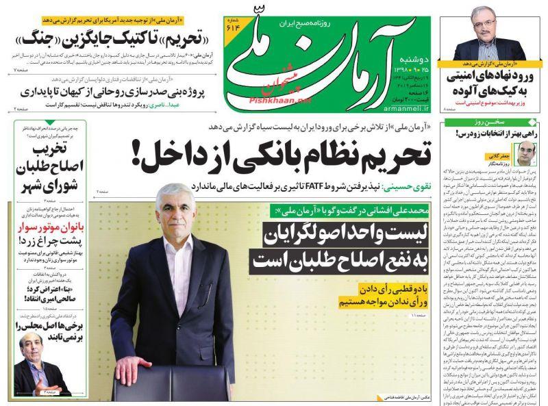 عناوین اخبار روزنامه آرمان ملی در روز دوشنبه ۲۵ آذر