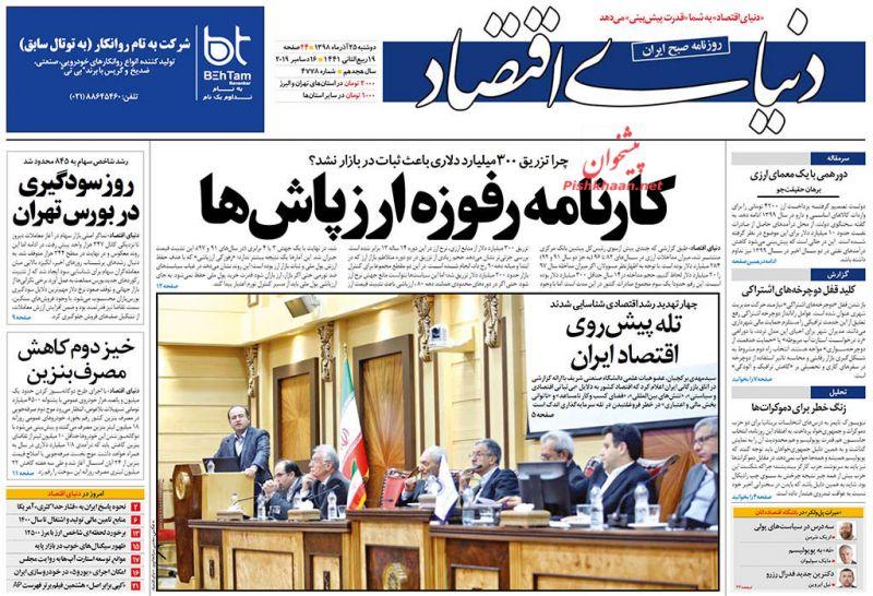 عناوین اخبار روزنامه دنیای اقتصاد در روز دوشنبه ۲۵ آذر :
