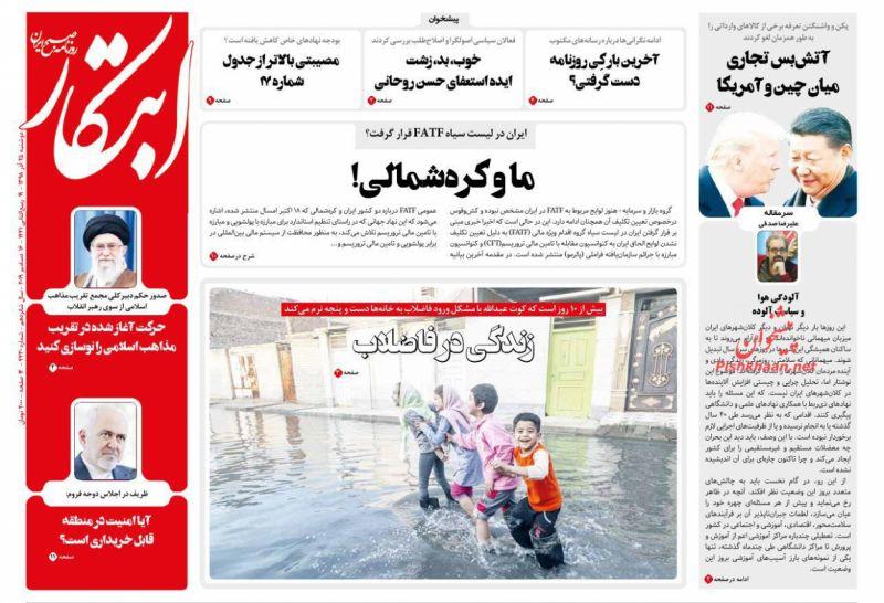 عناوین اخبار روزنامه ابتکار در روز دوشنبه ۲۵ آذر