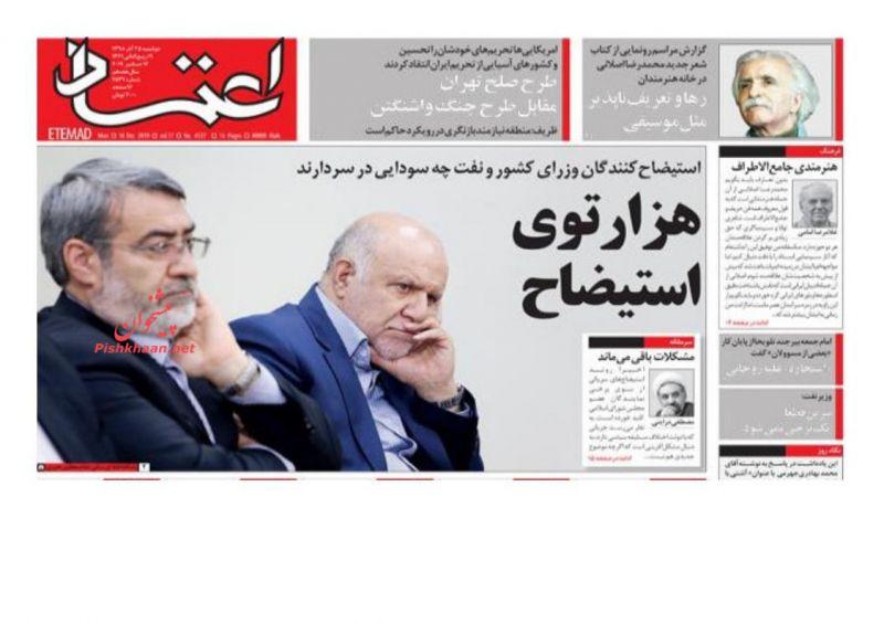 عناوین اخبار روزنامه اعتماد در روز دوشنبه ۲۵ آذر :