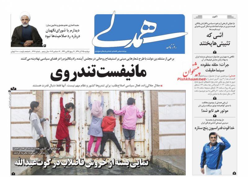 عناوین اخبار روزنامه همدلی در روز دوشنبه ۲۵ آذر :