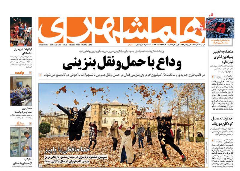 عناوین اخبار روزنامه همشهری در روز دوشنبه ۲۵ آذر :