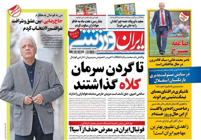 عناوین اخبار روزنامه ایران ورزشی در روز دوشنبه ۲۵ آذر
