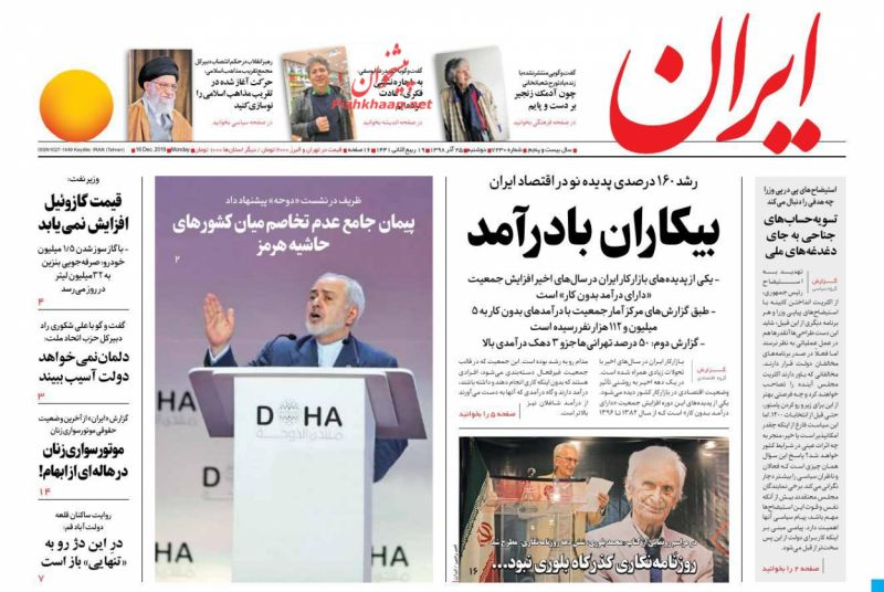 عناوین اخبار روزنامه ایران در روز دوشنبه ۲۵ آذر :