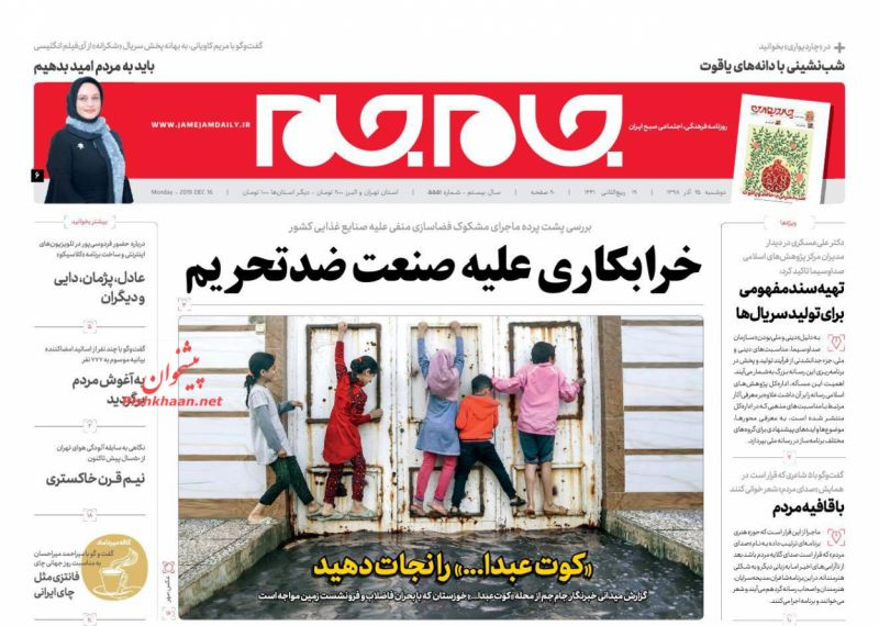عناوین اخبار روزنامه جام جم در روز دوشنبه ۲۵ آذر