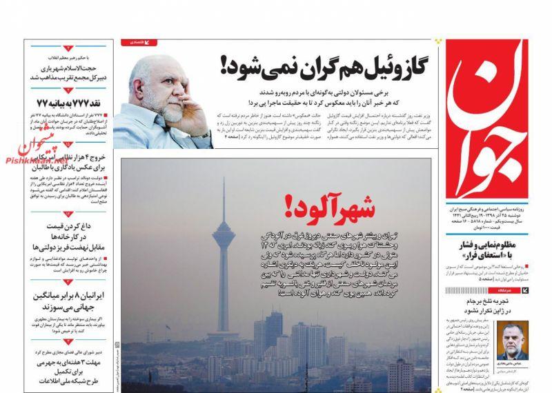 عناوین اخبار روزنامه جوان در روز دوشنبه ۲۵ آذر :