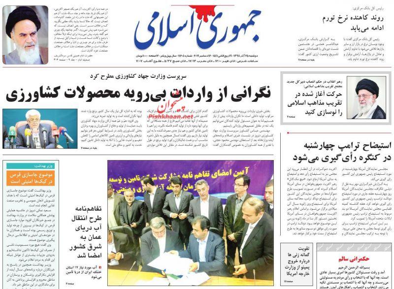 عناوین اخبار روزنامه جمهوری اسلامی در روز دوشنبه ۲۵ آذر :