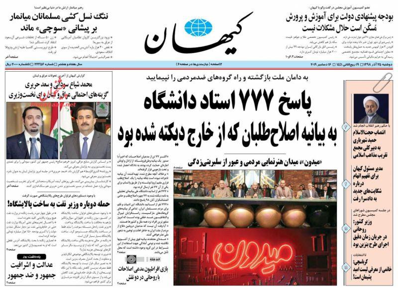 عناوین اخبار روزنامه کيهان در روز دوشنبه ۲۵ آذر