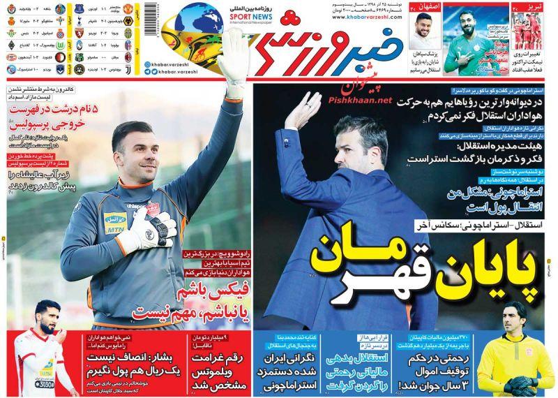 عناوین اخبار روزنامه خبر ورزشی در روز دوشنبه ۲۵ آذر