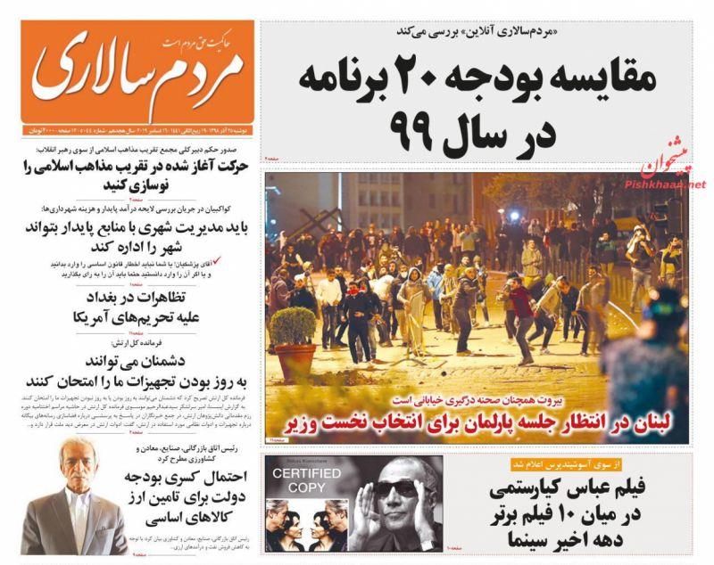 عناوین اخبار روزنامه مردم سالاری در روز دوشنبه ۲۵ آذر