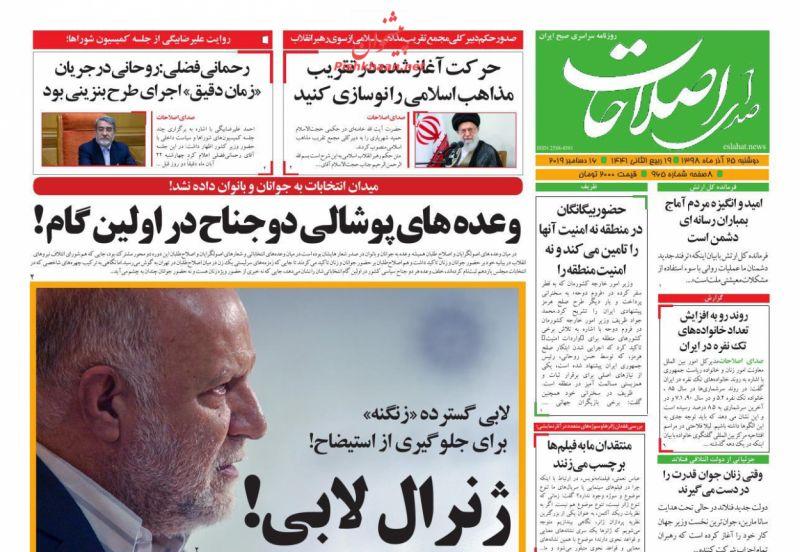 عناوین اخبار روزنامه صدای اصلاحات در روز دوشنبه ۲۵ آذر