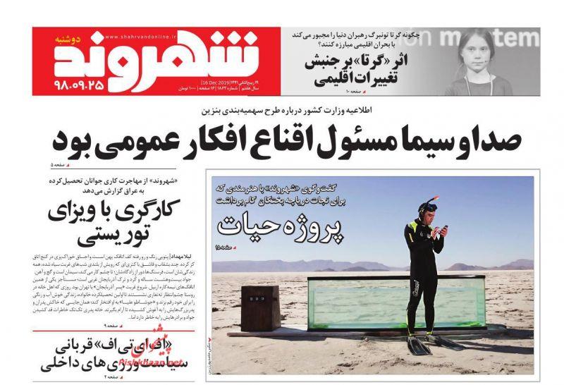 عناوین اخبار روزنامه شهروند در روز دوشنبه ۲۵ آذر : صداوسیما مسئول اقناع افکار عمومی بود؛پروژه حیات؛کارگری با ویزای توریستی؛