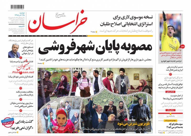 عناوین اخبار روزنامه خراسان در روز دوشنبه ۲۵ آذر