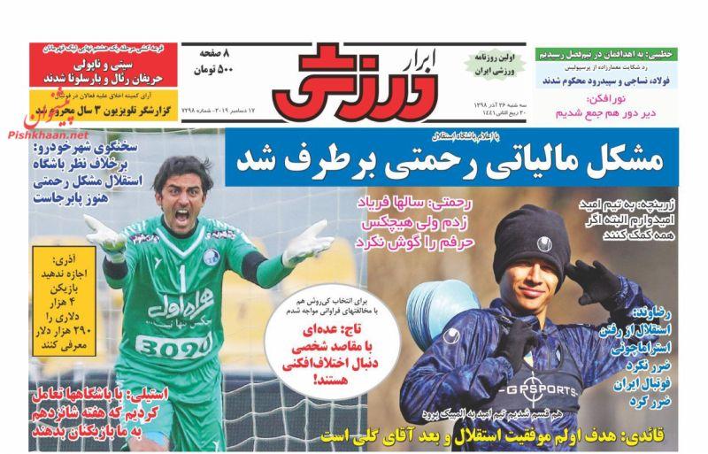 عناوین اخبار روزنامه ابرار ورزشى در روز سهشنبه ۲۶ آذر