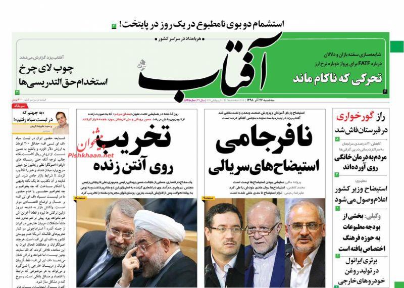 عناوین اخبار روزنامه آفتاب یزد در روز سهشنبه ۲۶ آذر