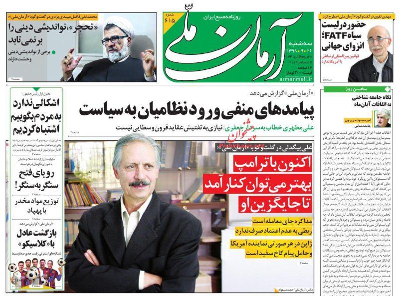 عناوین اخبار روزنامه آرمان ملی در روز سهشنبه ۲۶ آذر :