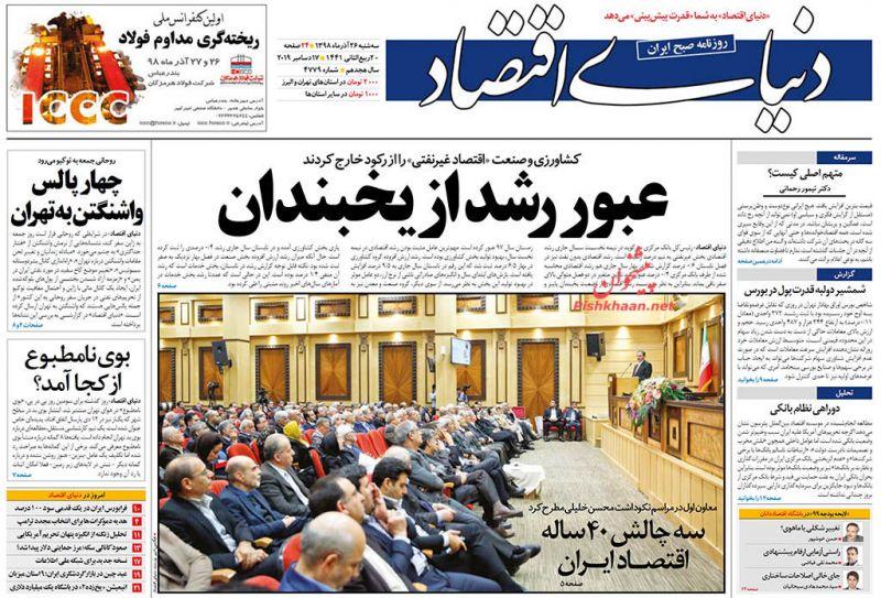 عناوین اخبار روزنامه دنیای اقتصاد در روز سهشنبه ۲۶ آذر