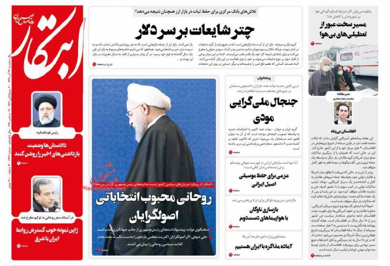 عناوین اخبار روزنامه ابتکار در روز سهشنبه ۲۶ آذر
