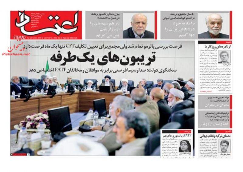 عناوین اخبار روزنامه اعتماد در روز سهشنبه ۲۶ آذر :