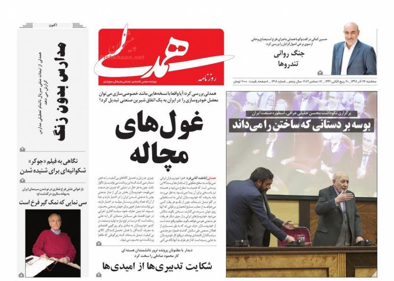 عناوین اخبار روزنامه همدلی در روز سهشنبه ۲۶ آذر :