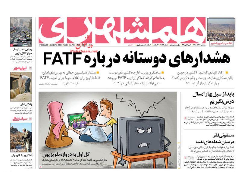 عناوین اخبار روزنامه همشهری در روز سهشنبه ۲۶ آذر :
