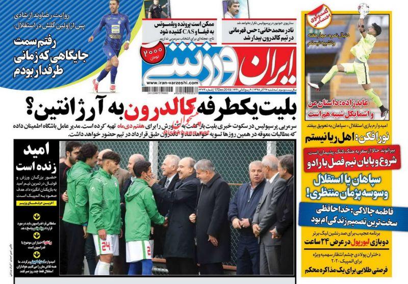عناوین اخبار روزنامه ایران ورزشی در روز سهشنبه ۲۶ آذر