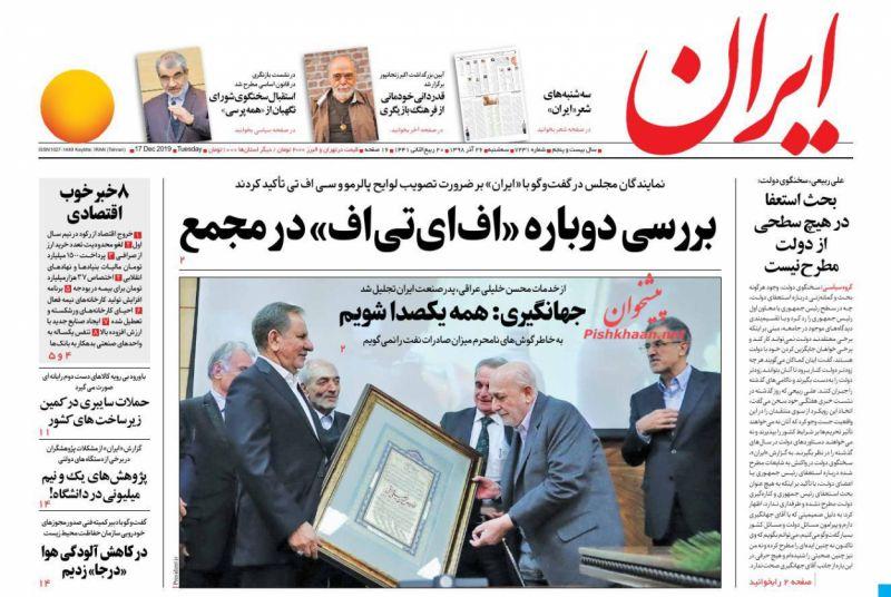 عناوین اخبار روزنامه ایران در روز سهشنبه ۲۶ آذر :
