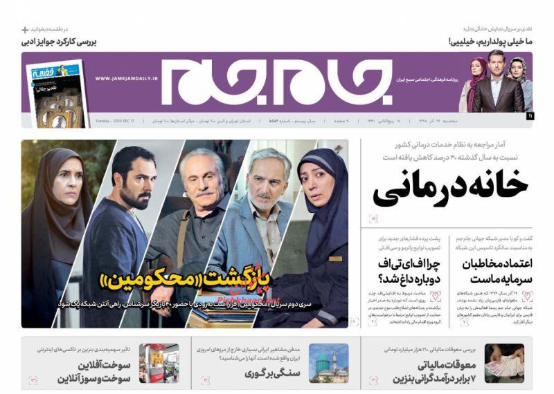 عناوین اخبار روزنامه جام جم در روز سهشنبه ۲۶ آذر