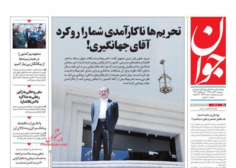 عناوین اخبار روزنامه جوان در روز سهشنبه ۲۶ آذر