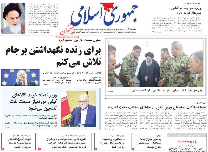 عناوین اخبار روزنامه جمهوری اسلامی در روز سهشنبه ۲۶ آذر :