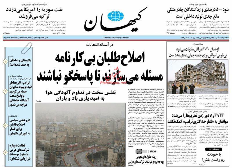 عناوین اخبار روزنامه کيهان در روز سهشنبه ۲۶ آذر