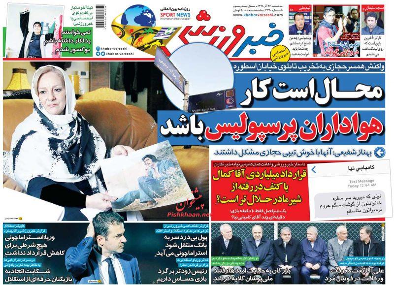 عناوین اخبار روزنامه خبر ورزشی در روز سهشنبه ۲۶ آذر :