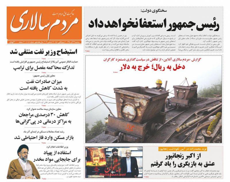 عناوین اخبار روزنامه مردم سالاری در روز سهشنبه ۲۶ آذر :
