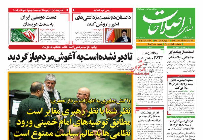 عناوین اخبار روزنامه صدای اصلاحات در روز سهشنبه ۲۶ آذر :