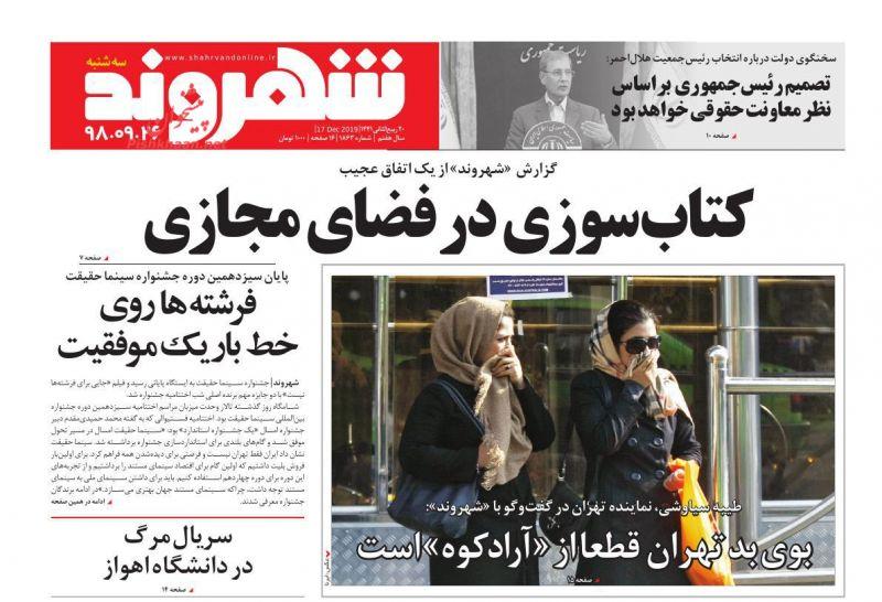 عناوین اخبار روزنامه شهروند در روز سهشنبه ۲۶ آذر
