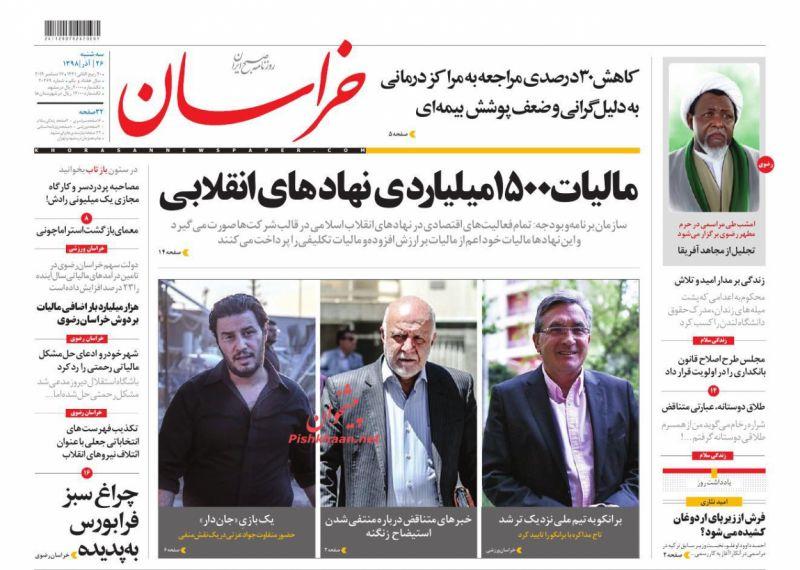 عناوین اخبار روزنامه خراسان در روز سهشنبه ۲۶ آذر