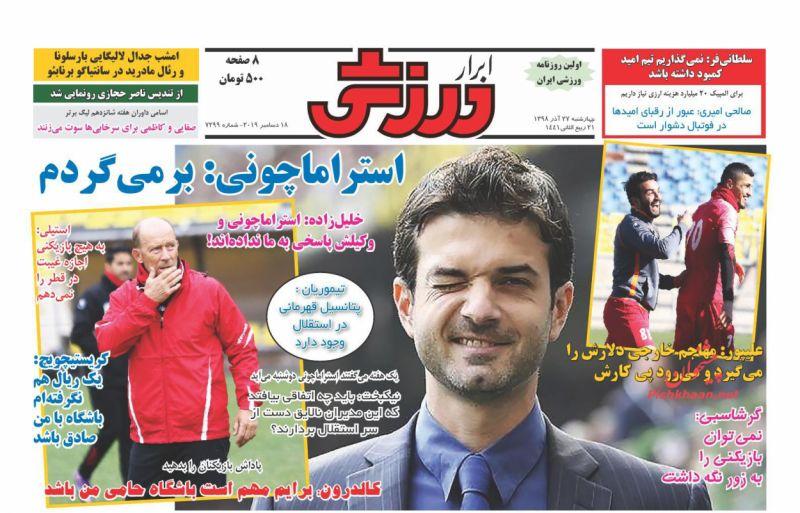 عناوین اخبار روزنامه ابرار ورزشى در روز چهارشنبه ۲۷ آذر