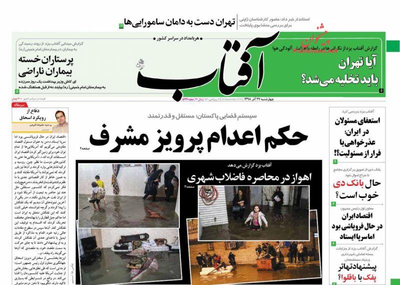 عناوین اخبار روزنامه آفتاب یزد در روز چهارشنبه ۲۷ آذر
