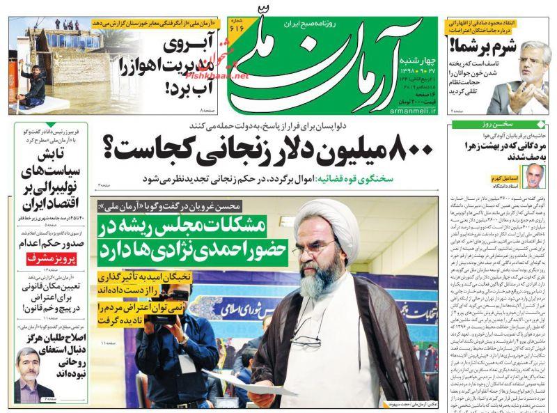 عناوین اخبار روزنامه آرمان ملی در روز چهارشنبه ۲۷ آذر