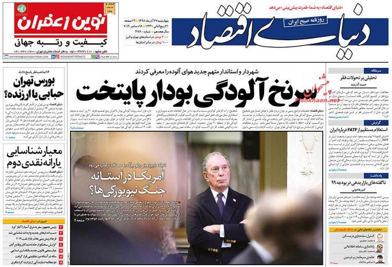 عناوین اخبار روزنامه دنیای اقتصاد در روز چهارشنبه ۲۷ آذر