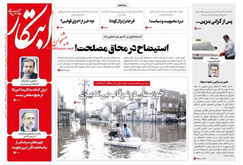 عناوین اخبار روزنامه ابتکار در روز چهارشنبه ۲۷ آذر :