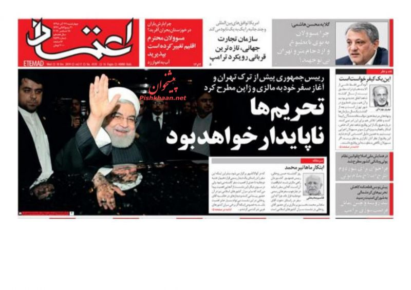 عناوین اخبار روزنامه اعتماد در روز چهارشنبه ۲۷ آذر