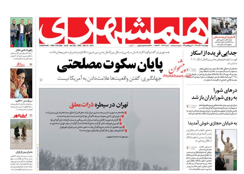 عناوین اخبار روزنامه همشهری در روز چهارشنبه ۲۷ آذر