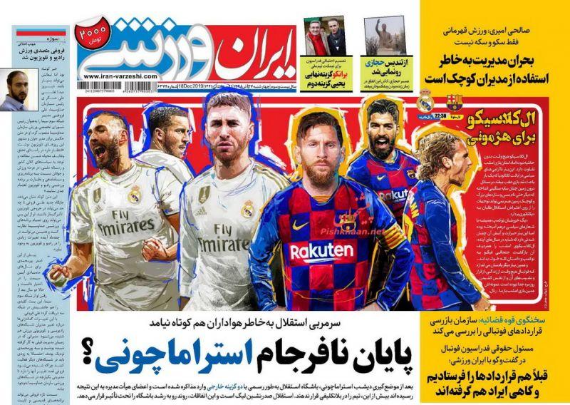 عناوین اخبار روزنامه ایران ورزشی در روز چهارشنبه ۲۷ آذر :  چرا الکلاسیکو بازی روزگار ما نیست؟ ؛گزارش یک ؛پایان نافرجام استراماچونی؟ ؛فروغی متصدی ورزش رادیو و تلویزیون شد ؛راز موفقیت از اینجا آغاز میشود ؛