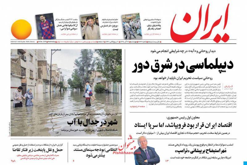 عناوین اخبار روزنامه ایران در روز چهارشنبه ۲۷ آذر