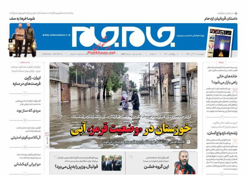 عناوین اخبار روزنامه جام جم در روز چهارشنبه ۲۷ آذر