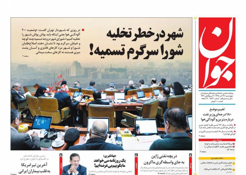 عناوین اخبار روزنامه جوان در روز چهارشنبه ۲۷ آذر