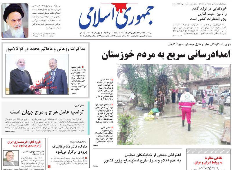 عناوین اخبار روزنامه جمهوری اسلامی در روز چهارشنبه ۲۷ آذر :